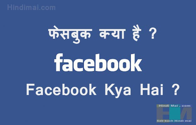 Facebook Kya Hai in Hindi Facebook Information in Hindi ,Facebook , Facebook Information, facebook social network, facebook kya hai in hindi facebook account kaise banaye - create facebook account in hindi Facebook Account Kaise Banaye – Create Facebook Account in Hindi Facebook Kya hai 001
