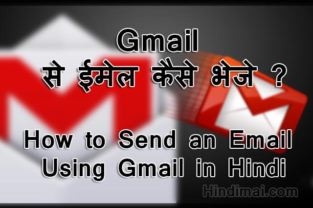 How to Send an Email Using Gmail in Hindi , Email Kaise Bhejte Hai Gmail se, email kaise bhejte hai how to upload video to youtube from computer in hindi How to Upload Video To YouTube From Computer in Hindi How to Send an Email Using Gmail in Hindi