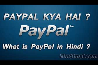 PayPal Kya Hai - What is PayPal in Hindi ?, PayPal in Hindi, What is Paypal Account, photoshop tutorial in hindi - bina image quality khoye image size kem kare Photoshop Tutorial in Hindi – Bina Image Quality Khoye Image Size Kem Kare Paypal Kya Hai