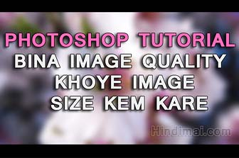 paypal account kaise banaye PayPal Account Kaise Banaye PhotoshopTutorial in Hindi Image size kam kare bina image quality khaye Poster