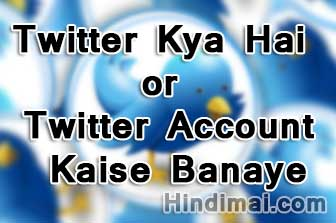 Twitter Kya Hai or Twitter Account Kaise Banaye, sign up twitter, Twitter tools, start Twitter account, get twitter account, new twitter account, Create A Twitter account in Hindi facebook par profile photo kaise lagaye Facebook Par Profile Photo Kaise Lagaye Twitter Kya Hai or Twitter Account Kaise Banaye 001