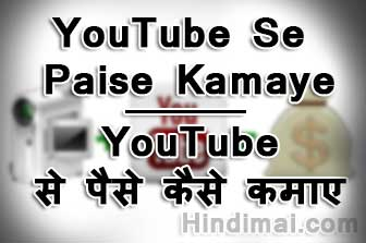 Youtube se Paise kaise kamaye, YouTube Se Paise Kaise Kamaye - How To Make Money With YouTube in Hindi , How to make Money Online , Make Money Online, YouTube, Make MOney With YouTube internet se free call kaise kare kahi bhi Internet Se Free Call Kaise Kare Kahi Bhi YouTube se Paise Kamaye Poster
