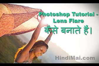 Create and Use Lens Flare - Photoshop Tutorial in Hindi hindi mai website kya hai or kyu Hindi Mai Website Kya Hai Or Kyu Create and use lens flare Photoshop Tutorial in Hindi poster