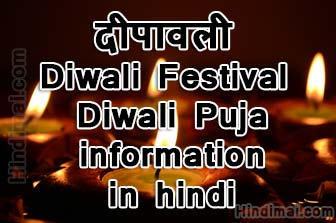Diwali Festival Means Diwali Puja information History Diwali in hindi , Diwali, History of diwali, diwali information , diwali festival, Diwali Means, Diwali puja Vidhi, Lakshmi Puja, festival of lights facebook auto play video kaise band kare - stop auto play video on facebook Facebook Auto Play Video Kaise Band Kare – Stop Auto Play Video on Facebook Diwali Festival Means Diwali Puja information History Diwali in hindi cover