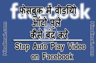 Facebook Auto Play Video Kaise Band Kare - Stop Auto Play Video on Facebook, turn off autoplay on facebook, block facebook video streaming youtube par mobile se video kaise upload kare YouTube Par Mobile Se Video Kaise Upload Kare Facebook Auto Play Video Kaise Band Kare Stop Auto Play Video on Facebook Poster