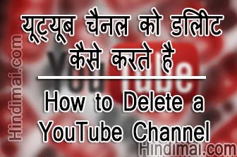 how to delete a youtube channel on mobile