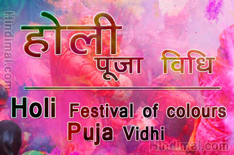 Holi Puja Vidhi, Holi Pujan , Holika Dahan , Holi Information navratri puja vidhi procedure of navratri pooja in hindi Navratri Puja Vidhi Procedure of Navratri Pooja in Hindi Holi Festival of colours Holi Puja Vidhi in Hindi poster Web01