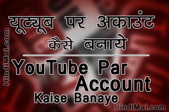 YouTube Par Account Kaise Banaye Create YouTube Account in Hindi , Create YouTube Channel in Hindi , YouTube Account Login , YouTube Account Kaise Banate Hai facebook video kaise download kare in hindi Facebook Video Kaise Download Kare in Hindi YouTube Par Account Kaise Banaye Create YouTube Account posterweb
