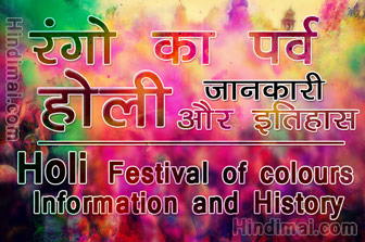 Holi Festival of colours Holi Information and History , Holi information , Holi Festival , Indian Holi holi festival of colors puja vidhi holika dahan pujan vidhi in hindi Holi Festival of colors Puja Vidhi Holika Dahan Pujan Vidhi in Hindi holi Holi Festival of colours Holi Information and History in Hindi poster Web01