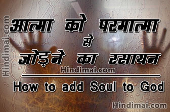 aatma ko parmatma se kaise jode , Aatma ko Parmatma se Jodne ka Rasayan Merge with Divine Spirit in Hindi , How to merge Human Spirit with Divine Spirit , How to add soul to God , youtube video autoplay kaise band kare disable autoplay in hindi YouTube Video AutoPlay Kaise Band Kare Disable AutoPlay in Hindi Aatma ka parmatma me jodne ka rasayan poster 01