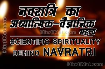 Navratri Festival Scientific Spirituality Behind Navratri in Hindi , नवरात्रि पर्व नवरात्रि का अध्यात्मिक-वैज्ञानिक महत्व , Navratri , Navratri parv , Navratri puja