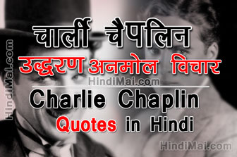Charlie Chaplin Quotes in Hindi Best Famous Quotes , Charlie Chaplin Quotes in Hindi