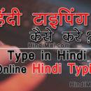 Online Hindi Typing , Hindi Typing Kaise Kare How to Type in Hindi , hindi typing software , Write in English Get in Hindi