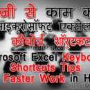 Microsoft-Excel-Keyboard-Shortcuts-Tips-For-Faster-Work-in-Hindi-poster-web-001