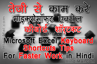 charlie chaplin quotes in hindi best famous quotes Charlie Chaplin Quotes in Hindi Best Famous Quotes Microsoft Excel Keyboard Shortcuts Tips For Faster Work in Hindi poster web 001