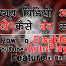 YouTube Video AutoPlay Kaise Band Kare Disable AutoPlay in Hindi , Disable YouTUbe Video AutoPlay in Hindi , Stop or Turn Off YouTube Video Auto Play Next Video in Hindi