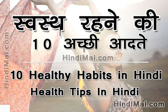 Healthy Habits in Hindi Health Tips in Hindi , Health Tips in Hindi secret of good health care in hindi health tips in hindi Secret of Good Health Care in Hindi Health Tips in Hindi 10 healthy habits in hindi health tips poster01