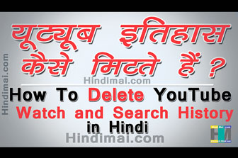 How To Delete YouTube Watch History and Search History in Hindi urdu , Delete YouTube History in Hindi , YouTUbe History Kaise Delete Kare