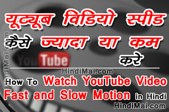 How To Watch YouTube Video in Fast and Slow Motion in Hindi , How To Play YouTube Video in Slow Motion in Hindi , YouTube Video Speed Setting in Hindi how to impress a girl in hindi ladki ko impress kaise kare How To Impress a Girl In Hindi Ladki Ko Impress Kaise Kare How To Watch YouTube Video in Fast and Slow Motion in Hindi poster001