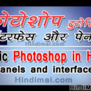 Photoshop Tutorials For Beginners in Hindi Photoshop panels and Interface , Learn Photoshop in Hindi , Photoshp in Hindi