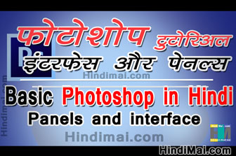Photoshop Tutorials For Beginners in Hindi Photoshop panels and Interface , Learn Photoshop in Hindi , Photoshp in Hindi how to watch youtube video in fast and slow motion in hindi How To Watch YouTube Video in Fast and Slow Motion in Hindi Photoshop Tutorials For Beginners in Hindi Photoshop panels and Interface Hindimai