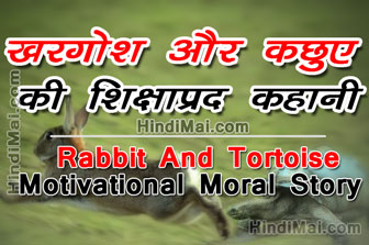 Rabbit And Tortoise Motivational Moral Story in Hindi