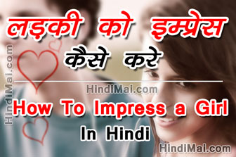 How To Impress a Girl In Hindi Ladki Ko Impress Kaise Kare , Ladki Kaise Pataye how to watch youtube video in fast and slow motion in hindi How To Watch YouTube Video in Fast and Slow Motion in Hindi How To Impress a Girl In Hindi Ladki Ko Impress Kaise Kare poster001
