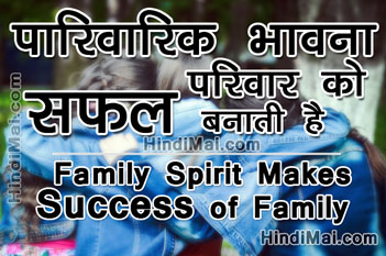 Family Spirit Makes Success of Family Management in Hindi these properties will bring heaven home and will happy family in hindi These Properties Will Bring Heaven Home and Will Happy Family in Hindi Family Spirit Makes Success of Family Management in Hindi poster