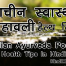 Indian Ayurveda Poetry For Health Tips in Hindi
