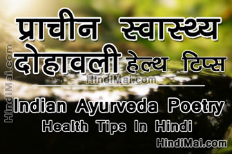 Indian Ayurveda Poetry For Health Tips in Hindi how to impress a girl in hindi ladki ko impress kaise kare How To Impress a Girl In Hindi Ladki Ko Impress Kaise Kare Indian Ayurveda Poetry For Health Tips in Hindi poster
