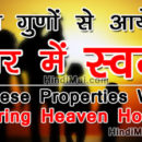 These Properties Will Bring Heaven Home in Hindi , Motivational in Hindi