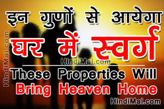 These Properties Will Bring Heaven Home in Hindi , Motivational in Hindi family spirit makes success of family management in hindi Family Spirit Makes Success of Family Management in Hindi These Properties Will Bring Heaven Home and Will Happy Family Poster