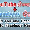 How to Add YouTube Video Channel Tab To Facebook Page in Hindi , How Do You Put YouTube Videos On Facebook