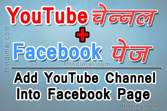 How to Add YouTube Video Channel Tab To Facebook Page in Hindi , How Do You Put YouTube Videos On Facebook how to change facebook language into hindi How To Change Facebook Language Into Hindi How To Add YouTube Channel Video Tab Into Facebook Page in Hindi Poster01