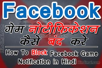 How To Block Games Notifications and Invites on Facebook in Hindi , Block Facebook Game invites, Facebook game requests , Block Notification how to block website in hindi How To Block Website in Hindi How To Block Games Notifications and Invites on Facebook in Hindi Poster