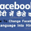 How To Change Facebook Language Into Hindi , How to Use Facebook in Hindi, Change Facebook Language