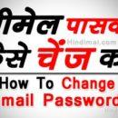 How To Change Gmail Password in Hindi, Change Google Account Password in Hindi