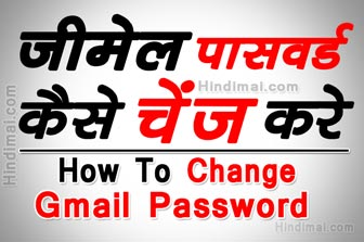 How To Change Gmail Password in Hindi, Change Google Account Password in Hindi how to block games notifications and invites on facebook in hindi How To Block Games Notifications and Invites on Facebook in Hindi How To Change Gmail Password in Hindi Poster