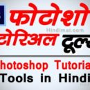 Photoshop Tools Basic Photoshop Tutorial in Hindi , Photoshop Tutorial in Hindi, Learn Photoshop in Hindi