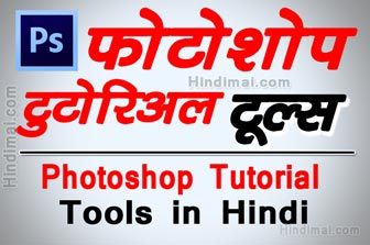 Photoshop Tools Basic Photoshop Tutorial in Hindi , Photoshop Tutorial in Hindi, Learn Photoshop in Hindi how to change facebook language into hindi How To Change Facebook Language Into Hindi Photoshop Tools Basic Photoshop Tutorial in Hindi poster