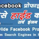 How To Hide Facebook Profile From Search Engines in Hindi , Facebook Profile Hide in Hindi , facebook privacy settings How To Hide Facebook Profile From Search Engines in Hindi How To Hide Facebook Profile From Search Engines in Hindi How To Hide Facebook Profile From Search Engines in Hindi 130x130