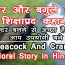Peacock And Crane Motivational Moral Story in Hindi , Moral Story in Hindi , Hindi Story , moral stories in hindi peacock and crane motivational moral story in hindi Peacock And Crane Motivational Moral Story in Hindi Peacock And Crane Motivational Moral Story in Hindi 130x130