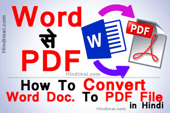 How To Convert Word Document File To PDF File in Hindi, How to convert word file to pdf in Hindi, Convert MS word To PDF , word file ko pdf file me kaise convert kare how to make cctv camera or spy camera using android mobile phone in hindi How To Make CCTV Camera or Spy Camera Using Android Mobile Phone in Hindi How To Convert Microsoft Word Document into PDF File Format in Hindi
