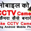 How To Make CCTV Camera or Spy Camera Using Android Mobile Phone in Hindi, How To Make CCTV Camera or Spy Camera Using Android Mobile Phone how to make cctv camera or spy camera using android mobile phone in hindi How To Make CCTV Camera or Spy Camera Using Android Mobile Phone in Hindi How To Make CCTV Camera or Spy Camera Using Android Mobile Phone in Hindi 130x130
