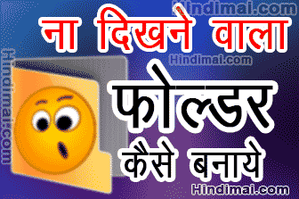 How To Create Invisible Folder in Hindi, How To Make Invisible Folder On Windows 10 in Hindi, How To Create Folder Without Any Icon and Name in Hindi how to find ip address in hindi How To Find IP Address in Hindi How To Create Invisible Folder in Hindi