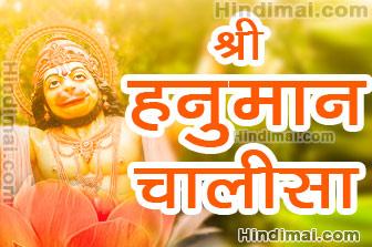 Shri Hanuman Chalisa in Hindi, Hanuman Chalisa, shri hanuman ji ki aarti Shri Hanuman Ji Ki Aarti Shri Hanuman Chalisa