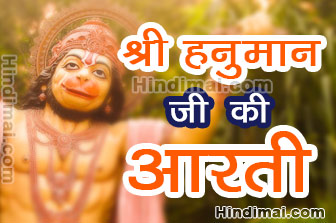 Shri Hanuman Ji Ki Aarti, Aarti Hanuman Ji Ki, श्री हनुमान जी की आरती, Hanuman Aarti Lyrics shri hanuman chalisa in hindi Shri Hanuman Chalisa in Hindi Shri Hanuman Ji Ki Aarti