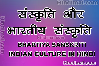 Bhartiya Sanskriti Indian culture in Hindi, Indian culture in Hindi, hindimai, भारतीय संस्कृति beliefs attributes and specialties of indian culture in hindi Beliefs Attributes and Specialties of Indian Culture in Hindi Bhartiya Sanskriti Indian Culture in Hindi 01