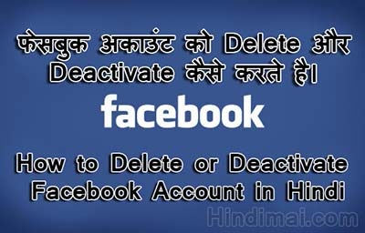 How to Delete or Deactivate Facebook Account in Hindi,Facebook account delete kaise karte , Delete Facebook Account , Facebook Account Delete or Deactivate Kaise Karte Hai how to create gmail account in hindi How to Create Gmail Account in Hindi Facebook account delete or deactivate kaise karte hai poster