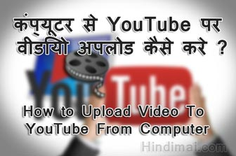 HOW TO UPLOAD VIDEO TO YOUTUBE FROM COMPUTER IN HINDI , Computer se YouTube par Video Upload kaise kare , YouTube par Video Upload Kaise Kare , Computer se YouTube par Video Upload Kaise Kare how to create gmail account in hindi How to Create Gmail Account in Hindi Computer se YouTube par Video Upload kaise kare